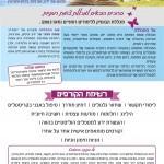 צומת רוחניות מכללה ללימודי מיסטיקה ורוחניות