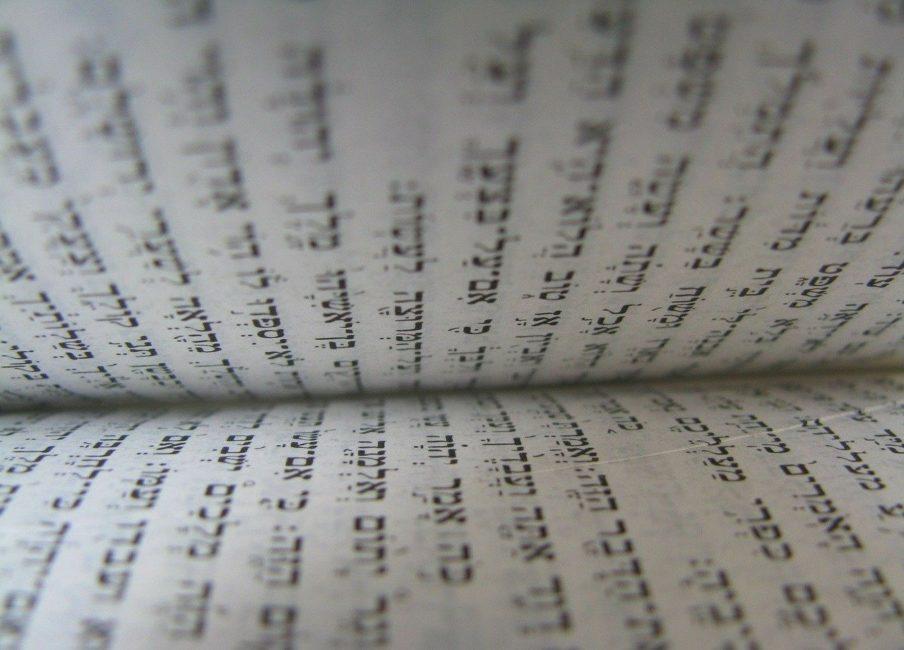 ספר בעברית