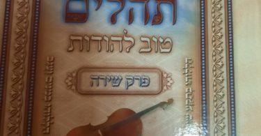 פתיחה בספר תהילים
